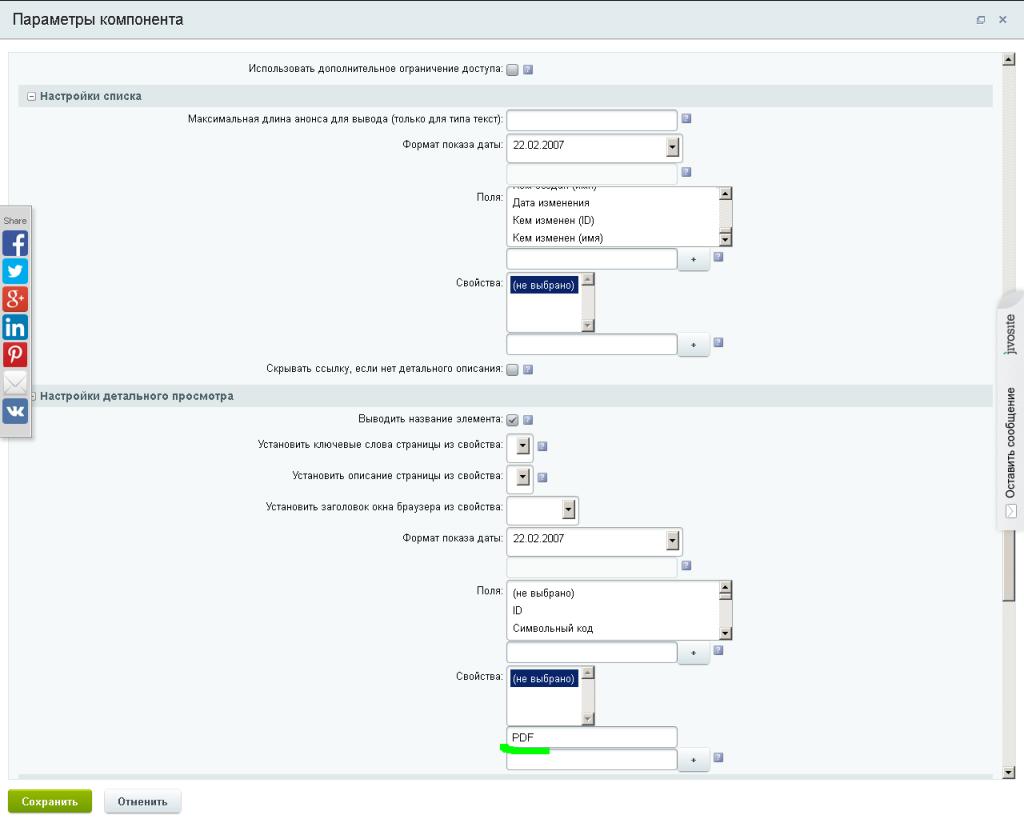 Битрикс добавить файл для скачивания возможности и преимущества crm систем