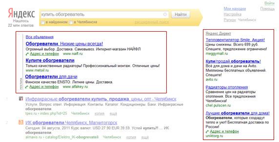 Контекстная реклама казань проверить рекламу в яндекс директ